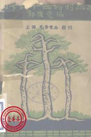 闽粤语和国语对照集-1938年版-(复印本)
