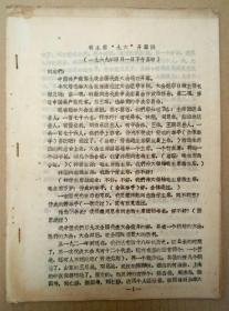 """文革油印本孤品:毛主席在""""九大""""会议上的全部重要讲话、指示、记录稿等(16开本)"""