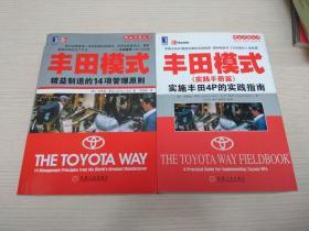 丰田模式:精益制造的14项管理原则 + 丰田模式. 实践手册篇 : 实施丰田4P的实践指南【共两册合售】
