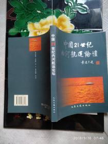 中国21世纪内河航运论坛