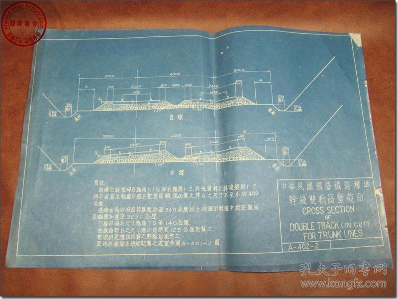 料之四:中华民国国营干线标准铁路双轨路堑截篮的拉cad图纸图片