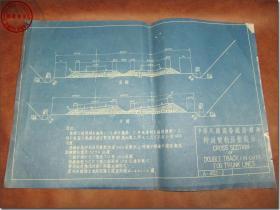 料之四:中华民国国营铁路锚索干线双轨路堑截束标准图纸3图片