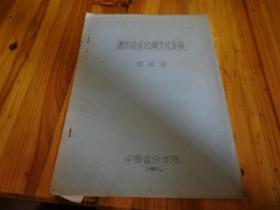潮州音乐的调变化发展(油印本)