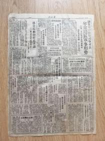 东北日报·陕甘宁联防军司令发表年来边区军事形势,蒋军一千于次进攻均被击退我军先后歼敌两千五百余人·妇女一封公开的信1.11