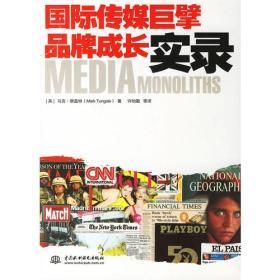 国际传媒巨擘品牌成长实录