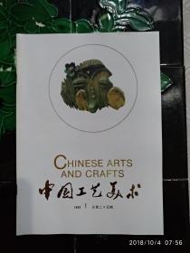 中国工艺美术(1988年第1期)