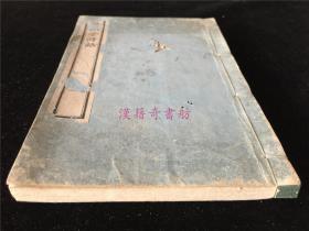 和刻本《诗山堂诗话》1册(首卷),小畑行简著,江户后期日本汉诗人逸闻诗话等。