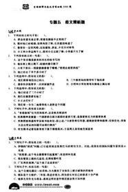华图·2014公务员录用考试华图名家讲义配套题库:言语理解与表达考前必做1000题