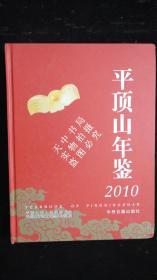 【地方文献 】2010年一版一印: 平顶山年鉴   2010年