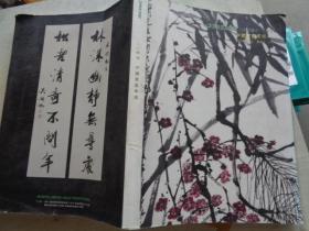 日本美协2013年秋季中国书画专场