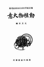 动植物大意-1938年版-(复印本)-职业学校教科书