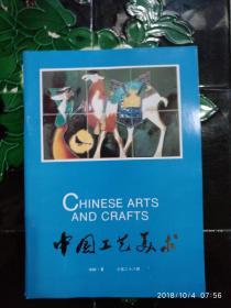 中国工艺美术1988年第4期