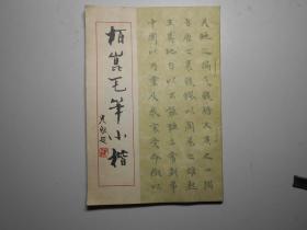 柏昆毛笔小楷(签赠给中国美协副主席秦征)