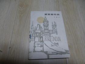 百花袖珍散文丛书:雾里看伦敦