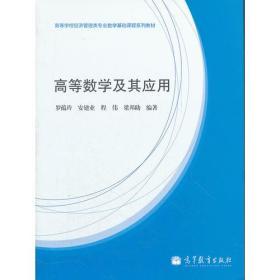 高等数学及其应用(高等学校经济管理类专业数学基础课程系列教材)