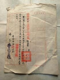 民国三十六年上海第十五区第四十七保保甲长毛笔证明书一份(八开)