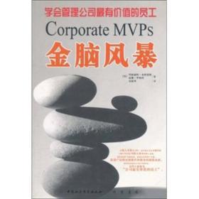 金脑风暴:学会管理公司最有价值的员工