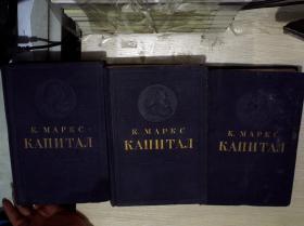 К.МАРКС《КАПИТАЛ ТОМ Ⅰ.Ⅱ.Ⅲ 》  资本论 三册合售