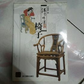 江南明清民间椅子【2005一版一印】