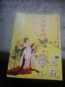 章回小说2008年第8期