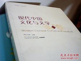 现代中国文化与文学第22辑
