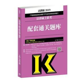 2019法律硕士联考配套通关题库