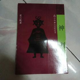 中华本土文化丛书:神判【1990一版一印】