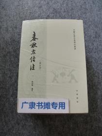 春秋左传注·修订本【全6册】