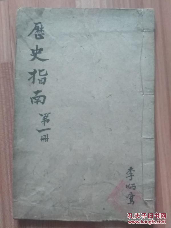 民国课本  初学简明历史指南(第一册).