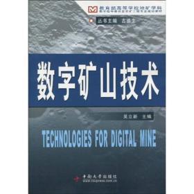 教学指导委员会采矿工程专业规划教材:数字矿山技术