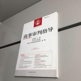 中国审判指导丛书:商事审判指导(2013年3月 总第35辑) 【一版一印 正版现货   实图拍摄 看图下单】