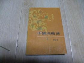 百花袖珍散文丛书:千佛洞夜话