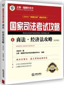 """上律·指南针教育·2015""""命题方向""""精品书系·国家司法考试攻略:商法·经济法攻略(第四版)"""