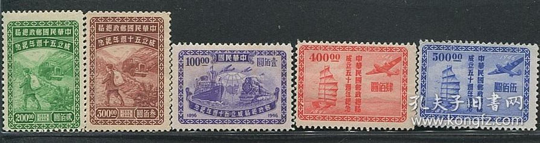 民国 纪25   中华民国邮政总局成立五十周年纪念新全  (上品原胶个别轻帖)