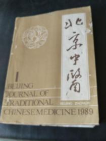 北京中医(1989年上半年)