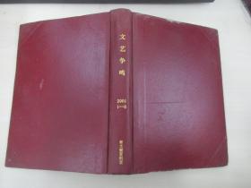 文艺争鸣 2001年1-6期 文艺争鸣出版社 16开精装
