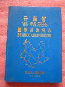 云南省德钦县地名志  16开布面精装 原版