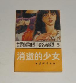 世界侦探推理小说名著精选5消逝的少女 1988年