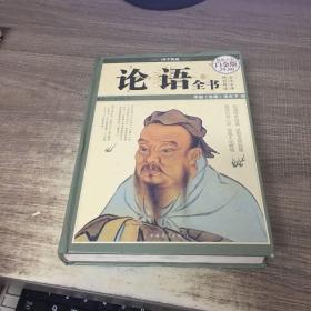 国学典藏:论语全书(超值全彩白金版)