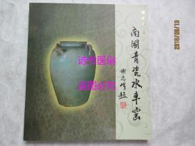 南国青瓷水车窑——谢映明著(作者签赠本)