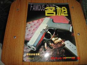 名枪 2003-1 (狙击步枪专辑)