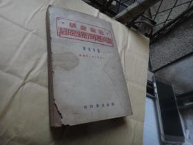 社会主义国民经济计划原理----1951年2版1印--- 馆藏书,