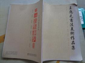 王应元书法美术作品集