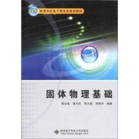 21世纪高等学校电子信息类规划教材:固体物理基础