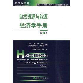 自然资源与能源经济学手册·第3卷