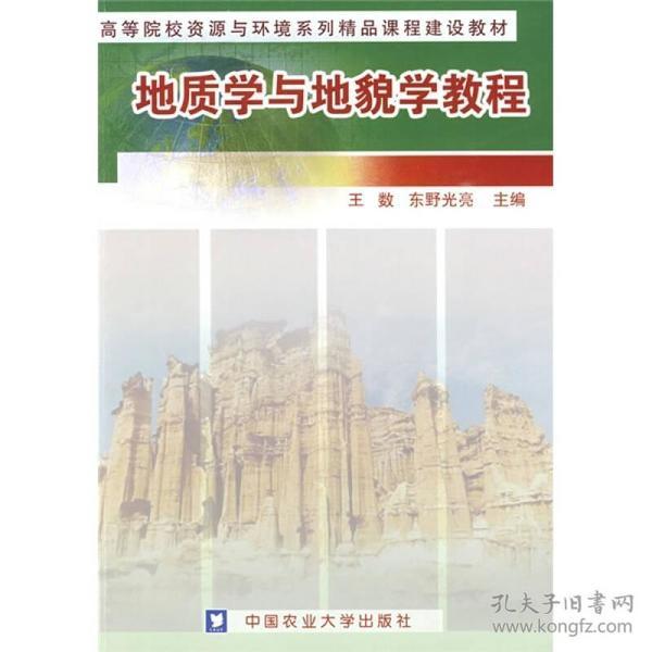 地质学与地貌学教程
