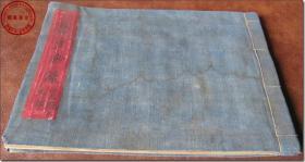 """《医方抄录》,清·宣统元年(公元 1909年)一位老中医手写本中医药方近100个,毛笔小楷繁体字,""""文源斋""""竖行红十格宣纸线装本,蓝色布面精装,28开本,尺寸规格(长宽厚):22.5厘米×15.5厘米×0.8厘米,共78页。"""