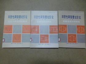 非线性网络理论引论 【上中下 】三册全