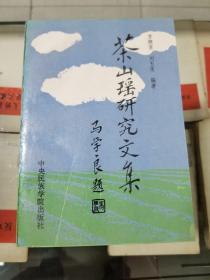 茶山瑶研究文集(92年初版  印量2000册)