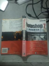 Photoshop 7完全征服手册